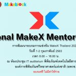 MakeX Mentor Conference